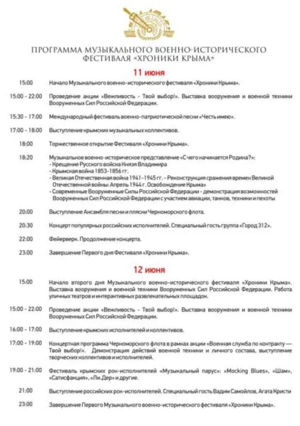 """Программа фестиваля """"Хроники Крыма"""""""