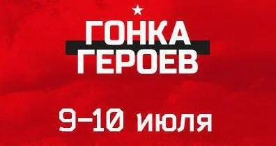 """""""Гонка героев"""" в Крыму"""