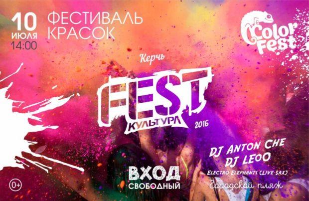 В Керчи снова пройдет фестиваль красок