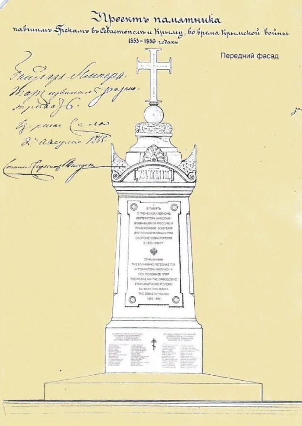 В Севастополе будет памятник Греческому легиону императора Николая I
