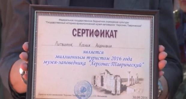 """""""Херсонес Таврический"""" принял миллионного посетителя"""