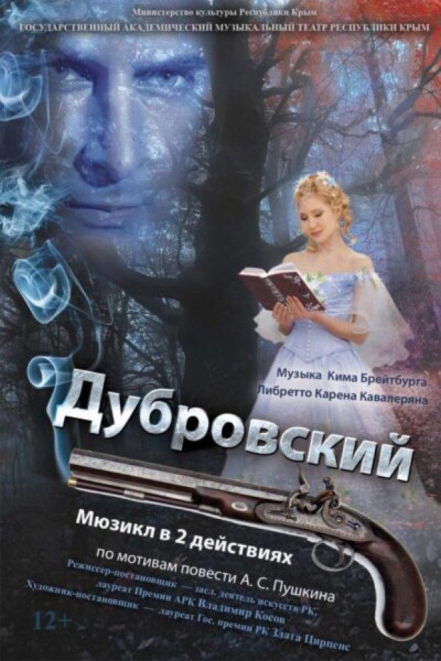 "Афиша. Мюзикл ""Дубровский""."