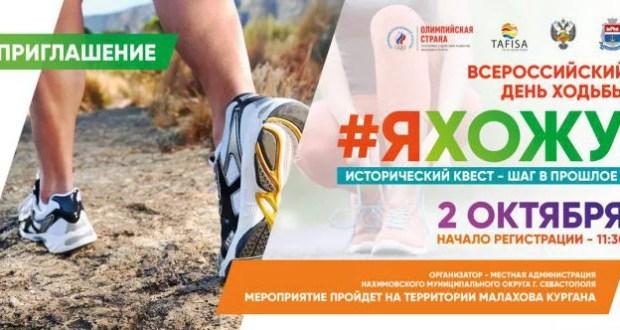 Всероссийский День ходьбы в Севастополе: идём пешком 2 октября!