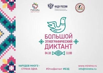 В Севастополе сегодня пишут Большой этнографический диктант