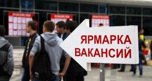7 октября - Всекрымская ярмарка вакансий