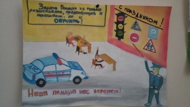 В «Артеке» подвели итоги конкурса «Полиция глазами детей»