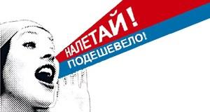 Продукты питания в Крыму... дешевеют