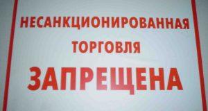 В Крыму объявлена война. Стихийной торговле