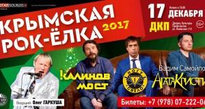 Крымская Рок-Елка уже завтра!