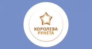 """У конкурса красоты """"Королева Рунета"""" теперь новый статус - Международный!"""