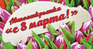 В Евпатории задумали устроить Автофлешмоб к 8 Марта