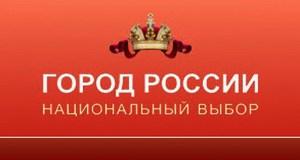"""И снова конкурс """"Город России"""". Болеем (голосуем) за Симферополь и Севастополь"""