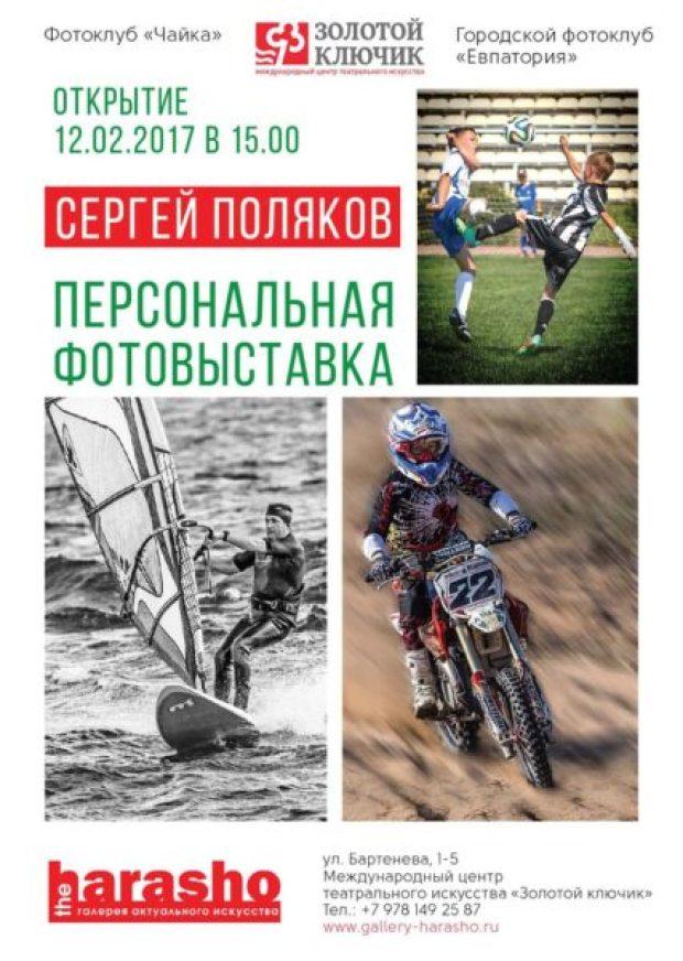 В Евпатории открывается выставка крымского фотохудожника Сергея Полякова