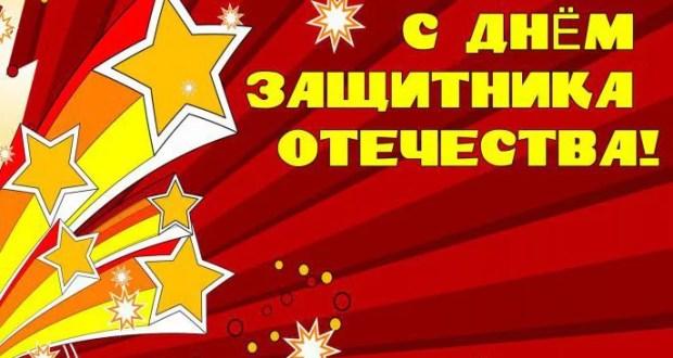 Симферополь: план мероприятий ко Дню защитника Отечества