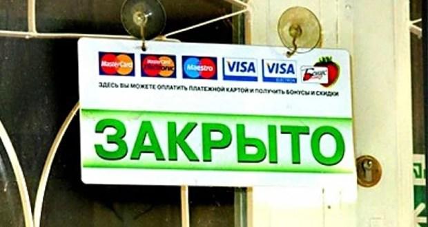 Крупные российские банки в ближайшее время в Крым не зайдут