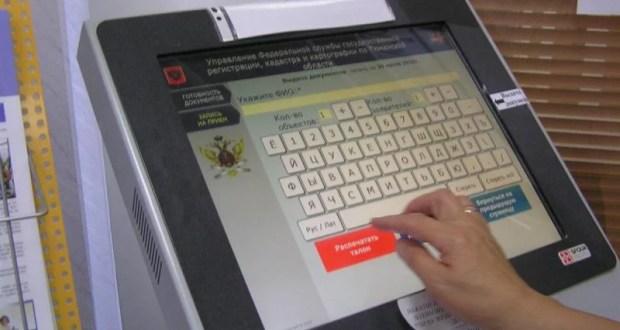 Госкомрегистр делится с МФЦ опытом «предварительной электронной записи»