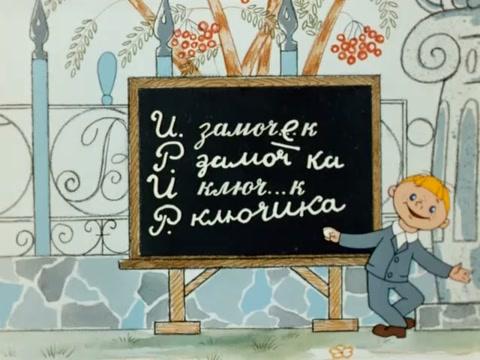 """Скриншот м/ф """"В стране невыученных уроков"""", """"Союзмультфильм"""", 1969"""
