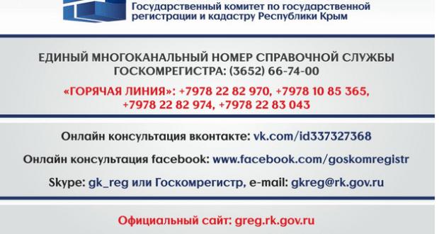 Госкомрегистр Крыма утвердил новый график приёма граждан и консультаций