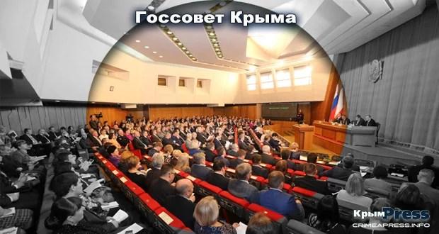 Госсовет Крыма