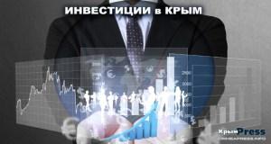 Инвестиции в Крым