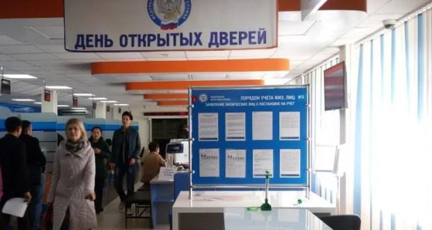 Налоговая служба Севастополя - Дни открытых дверей для налогоплательщиков