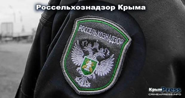 Россельхознадзор Крыма