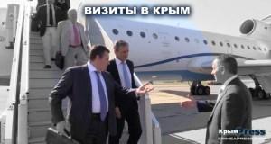 Визиты в Крым