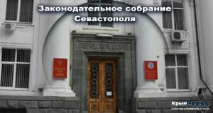 Законодательное собрание Севастополя