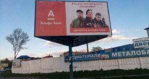 Украинская «дочка» «Альфа-банка»