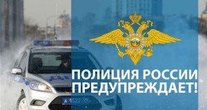 Предупрежден – значит спасен. Памятка от МВД по Республике Крым