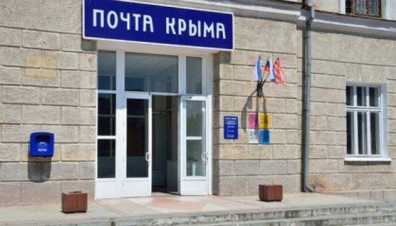 Объекты недвижимости Почты Крыма теперь с российскими документами