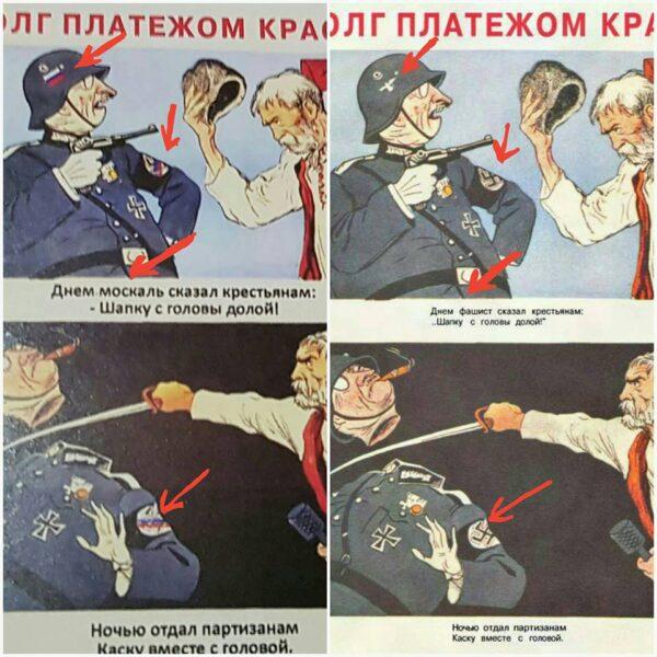 ВСимферополе издали книгу сфлагом РФ вместо свастики— Казус вКрымнаше