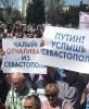 Митинг против Генплана в Севастополе завершился политическими требованиями