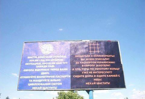 Крымчан на украинской границе встречает оскорбительный баннер