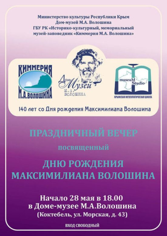 В Коктебеле отмечают 140-летие со дня рождения Максимилиана Волошина