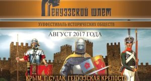 """Рыцарский фестиваль """"Генуэзский шлем"""" в этом году пройдёт в июле и в августе"""