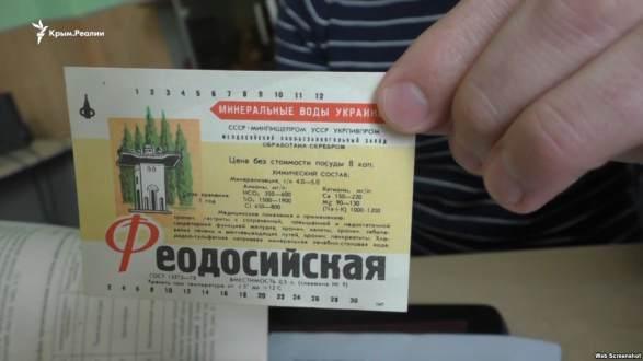 """Та самая """"Феодосийская"""""""