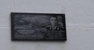 В Симферополе открыли мемориальную доску Герою Советского Союза Василию Маргелову