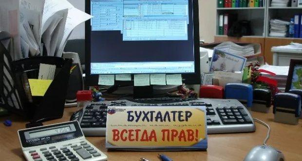 обучение бухгалтерскому учёту
