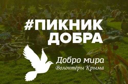 """21 мая - """"Пикник добра"""" в Симферополе"""