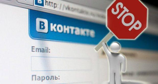 Крым тоже может остаться без «ВКонтакте», «Одноклассников» и «мэйла»?