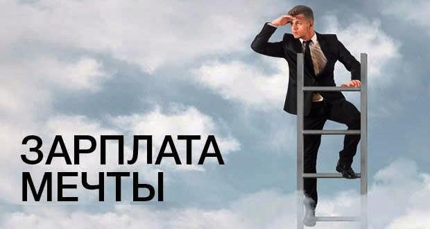 Рейтинг зарплатных ожиданий выпускников крупнейших вузов Крыма