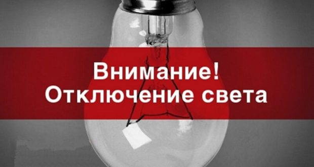 Завтра часть Симферополя останется без света