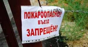 Спасатели МЧС предупреждают: в Севастополе высока опасность пожаров!