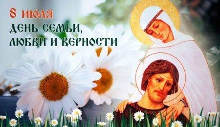 День семьи, любви и верности в Евпатории будут праздновать 7 и 8 июля