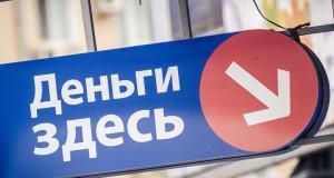 Крымчане берут кредиты на ремонты квартир, для покупки техники и для... погашения кредитов