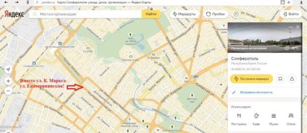 Степан Кискин просит наказать сотрудников Яндекс и Google