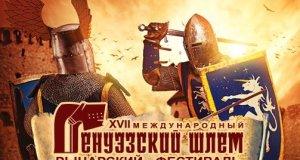 """На этой неделе в Судаке стартует Международный рыцарский фестиваль """"Генуэзский шлем"""""""