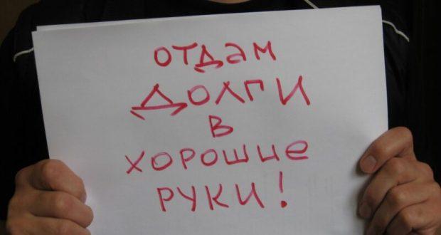 Крымчанам и севастопольцам спишут долги в украинских банках