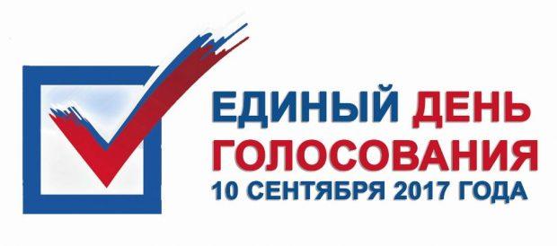 10 сентября - день единого голосования в Крыму